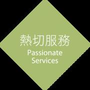 passionate-service-icon